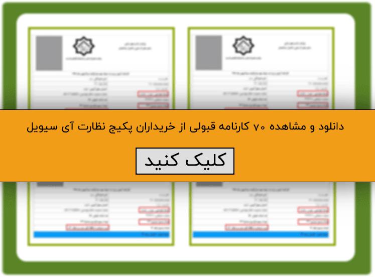 کارنامه قبولی آزمون نظارت