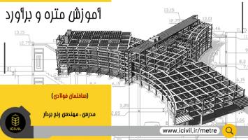 آموزش متره ساختمان فولادی