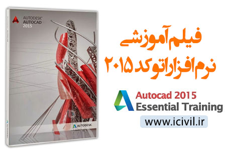 Autocad-2015-Essential-Training