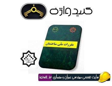 سوالات آزمون اجرا عمران بهمن 94