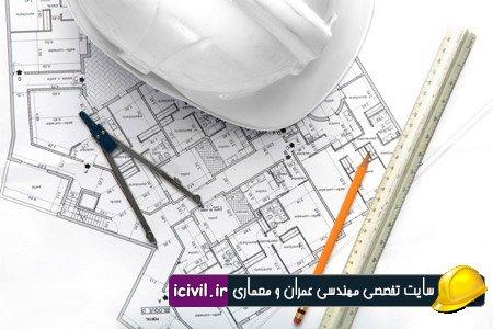 سوالات آزمون معماری نظارت 94