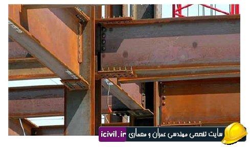 جزوه سازه های فولادی