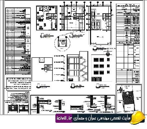 نقشه معماری و سازه
