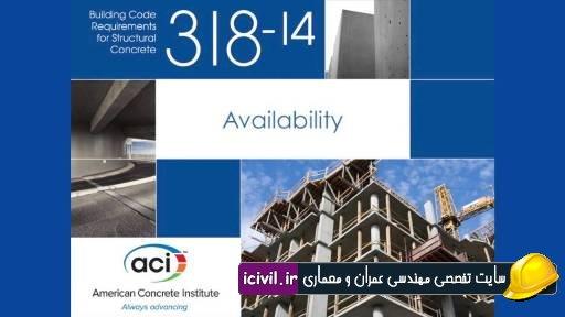 دانلود آیین نامه ACI 318-14