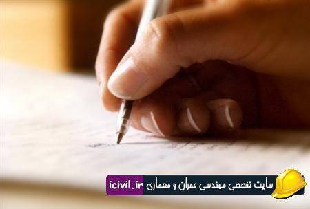 ثبت نام آزمون نظام مهندسی بهمن 94