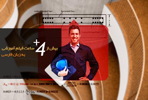 فیلم آموزشی درس بتن 2