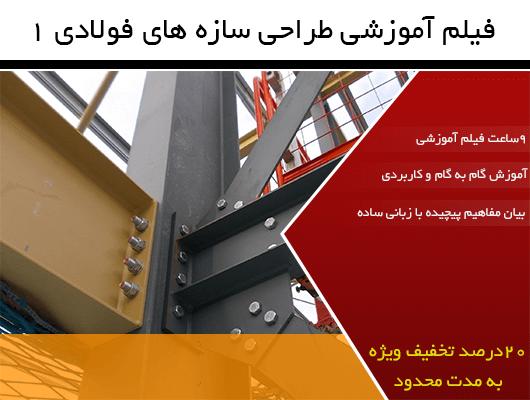 آموزش فولاد 1