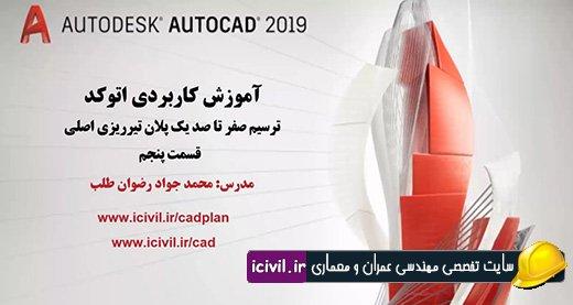 ترسیم پلان تیرریزی اصلی سازه در اتوکد - بخش پنجم