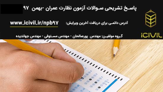 پاسخ تشریحی نظارت عمران بهمن 97
