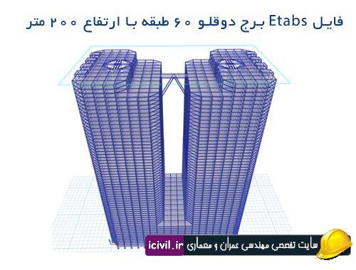 فایل Etabs برج