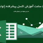 آموزش توابع اکسل به زبان فارسی