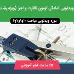 مادگی آزمون نظارت و اجرا عمران با 65 ساعت فیلم آموزشی