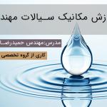 آموزش مکانیک سیالات مهندسی بصورت فیلم اموزشی به زبان فارسی