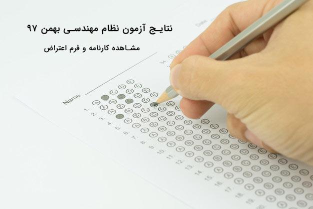 نتایج آزمون نظام مهندسی بهمن 97