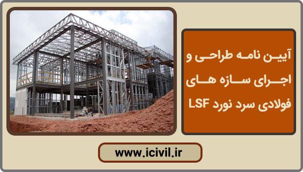 طراحی و اجرای سازه های LSF