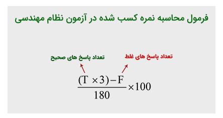 فرمول محاسبه نمره قبولی در آزمون نظام مهندسی