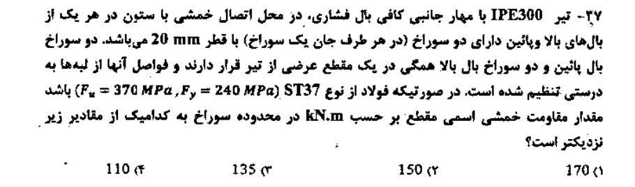 حل یک مثال از تناسب ابعادی مقطع اعضای خمشی در آزمون محاسبات