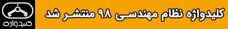 کلیدواژه آزمون مهر 98 منتشر شد