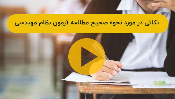 مطالعه صحیح برای آزمون نظام مهندسی