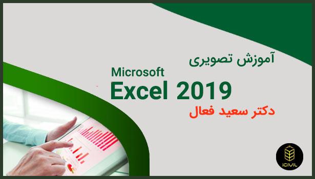آموزش اکسل 2019