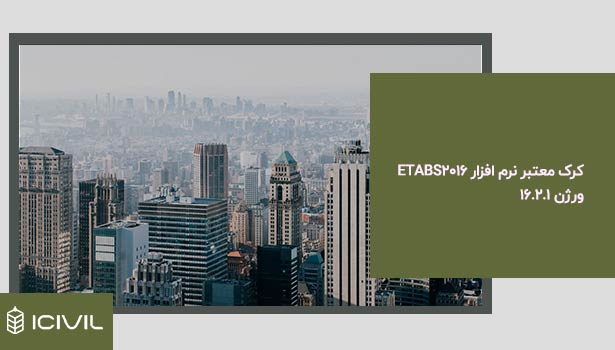 کرک معتبر نرم افزار ETABS2016
