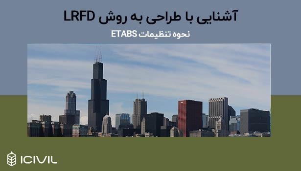 آشنایی با طراحی به روش LRFD