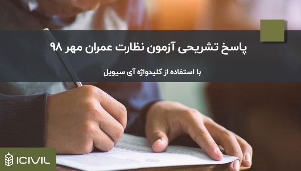 پاسخنامه تشریحی عمران نظارت مهر 98