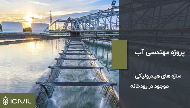 دانلود پروژه مهندسی آب