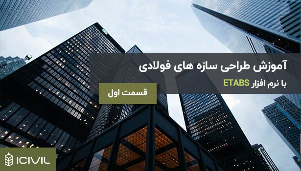 آموزش طراحی سازه های فولادی با Etabs