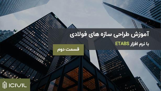 طراحی سازه های فولادی با Etabs