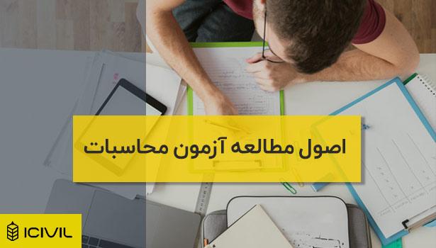 اصول مطالعه آزمون محاسبات