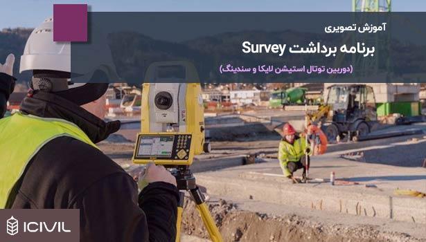 برنامه برداشت Survey