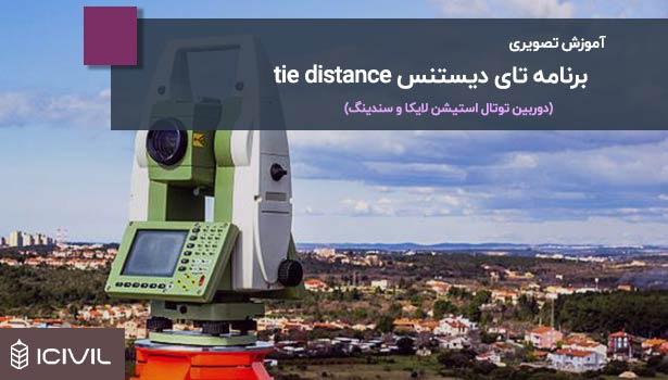برنامه تای دیستنس دوربین توتال
